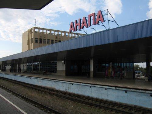 анапа вокзал жд фото