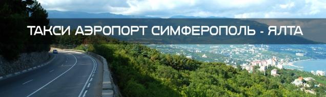 такси Симферополь – Ялта