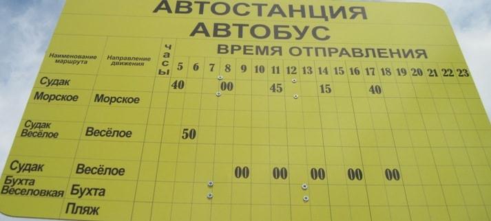 Расписание автобусов Судак - Веселое