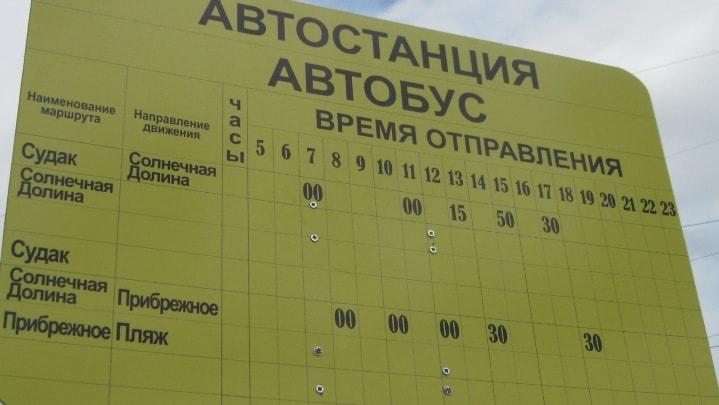Расписание автобусов Судак - Прибрежное