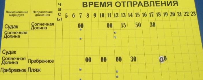 Расписание автобусов Судак - Солнечная Долина 2017