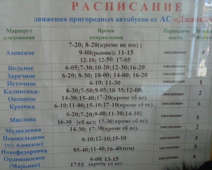 Расписание автобусов Джанкой - Вольное
