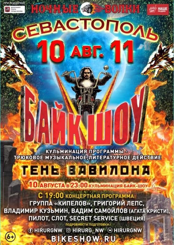 Байк Шоу Севастополь 2019 список участников