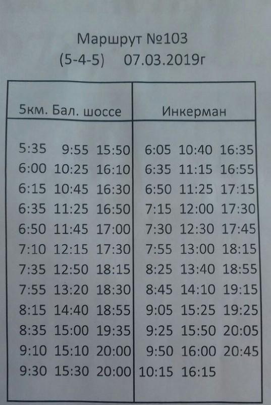 расписание автобуса 44 бийск