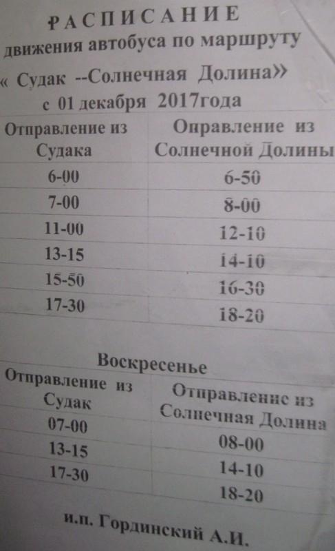 судак харьков автобус расписание